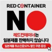 일본 성인용품도 Out! 국산성인용품 레드컨테이너 온라인 쇼핑몰 국산성인용품 No Japan 캠페인 국산성인용품 동참