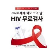 세계 에이즈의 날 맞아 알아보는 오라퀵 국내 에이즈 현황은?