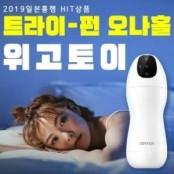 성인용품 쇼핑몰 대전 오나홀