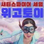성인용품 쇼핑몰 대전 대전성인용품