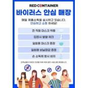 레드컨테이너&레드스타일 성인용품점, 방문 고객 위해 바이러스 안심 건대성인용품 매장 운영
