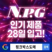 성인용품 도매 쇼핑몰 핑크박스, 일본 N.P.G 제품 성인용품1위 입고