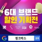 성인용품 핑크박스, 6대 브랜드 할인 성인쇼핑몰 기획전 이벤트 진행