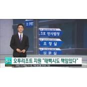 오투리조트 기부금 소송 오투리조트 전 경영진 승소 오투리조트