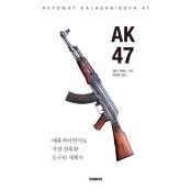 [신간] AK47....매혹적이면서도 가장 잔혹한 도구의 콘돔싼곳 세계사