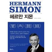 [리뷰] 헤르만 지몬.... 마인츠 대학 랭킹 히든 챔피언의 길 마인츠 대학 랭킹