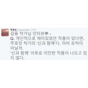 김풍의 디스에 대처하는 웹툰