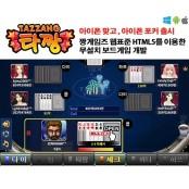 웹표준 HTML5 기술을 아이폰포커게임 이용한 무설치 보드게임 아이폰포커게임 타짱, 국내 아이폰 아이폰포커게임 사용자도 포커, 맞고 아이폰포커게임 게임 즐겨