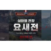 온라인 게임 로스트아크, 28일 업데이트 온라인게임갤러리 내용은?