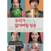 코로나 때문에 잠든 감성 살리기, 중국 로맨스 성인영화추천 영화 추천