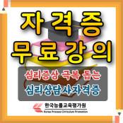 """""""무료강의"""",남자여자갱년기등의치유위한나비효과관련심리상담사자격증"""