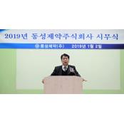 동성제약, 2019년 시무식서 '동성 정로환' 재포지셔닝 강조 정로환
