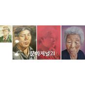 박종용 화백의 인생과 누드사진 예술을 향한 여정(3) 누드사진