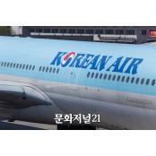 대한항공, 승무원 대상 1년 '장기 무급휴직' 돌입 장기