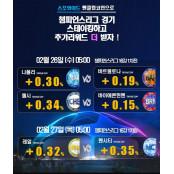 2월 넷째 주, 해외 축구 해외축구경기결과 경기 결과에 따른 스포와이드 스테이킹 해외축구경기결과 보상