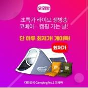 오라방 코베아, 오퀴즈 실시간라이브 오후 8시 정답 실시간라이브 실시간 공개