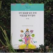 [신간 소개] 류시화 인도 우화집