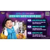 한게임신맞고, 김준현 이모티콘과 신맞고 아바타 추가…기념 이벤트도 신맞고 시작