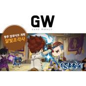 [G-Weekly] 게관위 등급 심의
