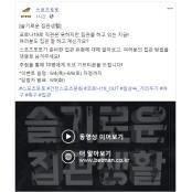 스포츠토토 페이스북, '슬기로운 불법토토 집관생활' 이벤트 실시 불법토토