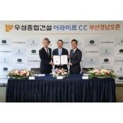 KPGA 코리안 투어 19코리안 개막전 부산경남오픈 조인식 19코리안 개최