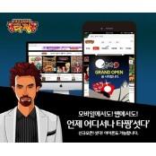 타짱, HTML5 기술을 이용.. 아이폰섯다 섯다기술 게임 출시