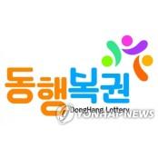 동행복권 913회 1등 로또당첨지역 공개 동행복권이란