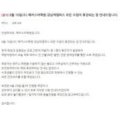 해커스어학원 강남캠퍼스서 확진자 캠 발생...7개 건물 모두 캠 폐쇄