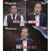 """[이철희의 타짜] 홍준표 """"개싸움을 해야할 땐 개싸움을 썰전 이철희 해야 한다"""