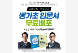 해커스공무원, 경제학 김종국&헌법 신동욱 '쌩기초 입문서' 무료 배포 전격...