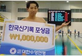 조성재, 한국 평영 10