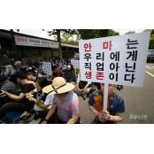 """안마사제도 헌법소원심판제청에 거리로 나선 시각장애인들…""""생존권 지켜달라"""""""
