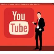 [저널리즘 세계-한국언론 이슈 톺아보기 ⑤] 유튜브, 넌, 진짜무료채팅 누구냐?-
