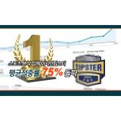 토토분석사이트 아시안팁스터, 평균 토토배팅사이트 적중률 75% 돌파 토토배팅사이트
