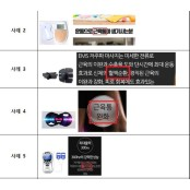 식약처, 공산품 저주파마사지기 사이트 점검..허위과대광고 438건 적발 사이트