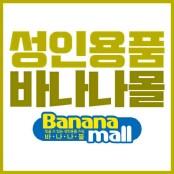 성인용품 쇼핑몰 바나나몰, 바나나콘돔 콘돔·러브젤 국내 최저가 바나나콘돔 할인 실시