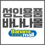 성인용품 쇼핑몰 바나나몰, 리얼돌 판매 확정…업계 최초 사가미오리지날