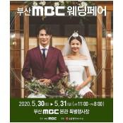 부산웨딩박람회, 슬기로운 결혼준비는 5월30일~31일 부산MBC 알콜스왑 웨딩페어에서