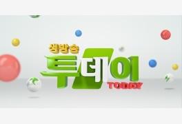 [생방송투데이 맛집] 솥뚜껑 구이(연꽃언덕)·수제 통만두(이랑손만두)·시장...