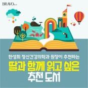[카드뉴스] 딸과 함께 색스 읽고 싶은 도서들 색스
