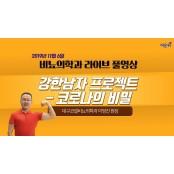 [닥튜버] 강한남자 프로젝트 - 코로나의 대구코넬 비밀 (대구코넬비뇨의학과 이영진 원장)
