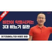 [닥튜버] 비만이 악화시키는 3대 비뇨기 대구코넬 질환 (대구코넬비뇨기과 이영진 원장)