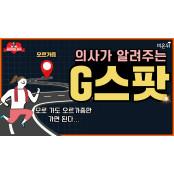 G스팟의 모든 것 - 강동우 G스팟 성의원 백혜경 원장