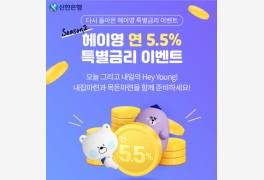 신한은행, '헤이영 연
