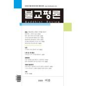 불교평론 2020년 여름호(통권 82호) 발간 2020바다이야기