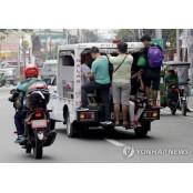 필리핀 대중교통의 상징 필리핀