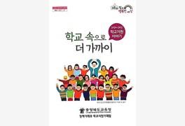 충북교육청 `학교지원