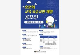 한국효문화진흥원,'효