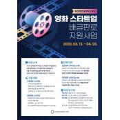 부산혁신센터, 독립영화 스타트업 애로영화 지원