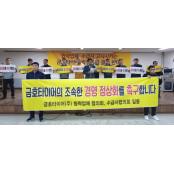 금호타이어 해외 매각이 한국GM에 주는 먹튀검증업체순위 교훈